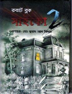 Psycho 2 by Robert Bloch Bangla pdf
