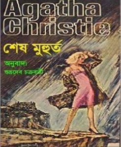 Shesh Muhurta By Agatha Christie Bangla pdf