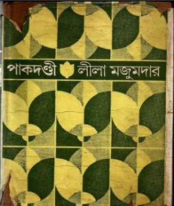 Pakdandi by Leela Majumdar pdf