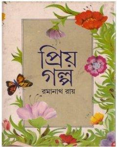 Priyo Golpo By Ramanath Roy Pdf Download