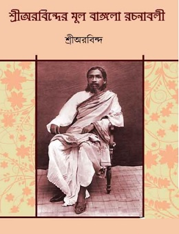 Sri Aurobinder Mul Bangla Rachanabali