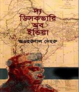 The Discovery of India Bangla Book pdf