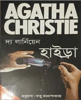 The Lernean Hydra By Agatha Christie Bangla Pdf
