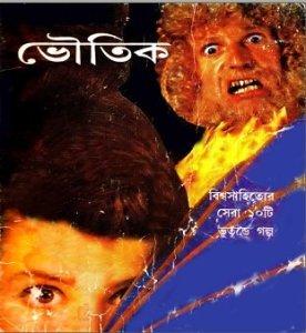 Voutik Bangla pdf