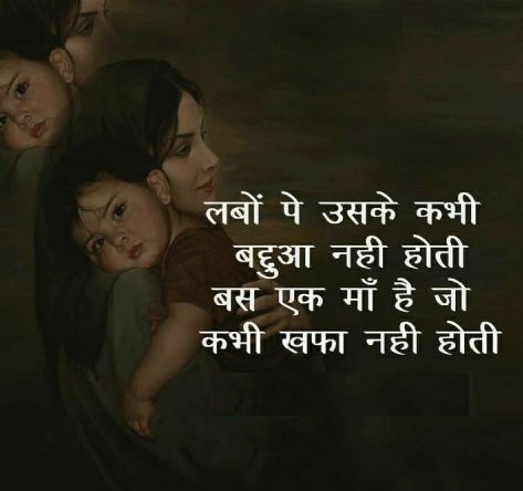 Mothers Day Wishes Hindi