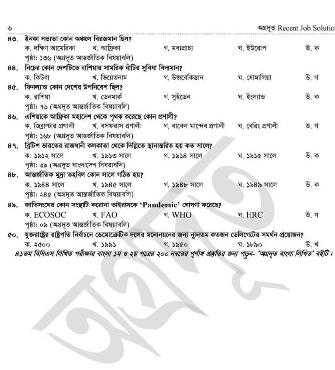 41 bcs question solution general knowledge 4