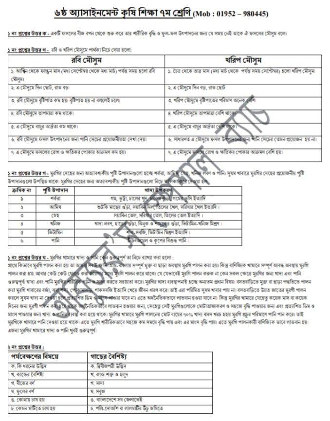 class 7 agriculture assignment answer 6th week