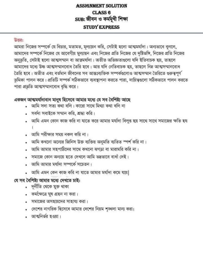 class 7 assignment kormo o jibonmukhi sikkha 4th week assignment answer 2021