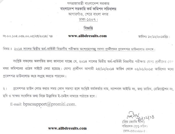 Departmental Exam Schedule of December, 2014