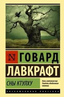 Говард Лавкрафт