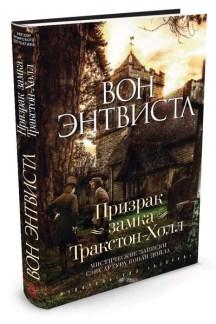 Призрак замка Тракстон-Холл. Мистические записки сэра Артура Конан Дойла