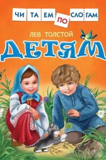 Лев Толстой Детям. Читаем по слогам