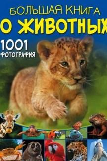 Большая книга о животных. 1001 фотография
