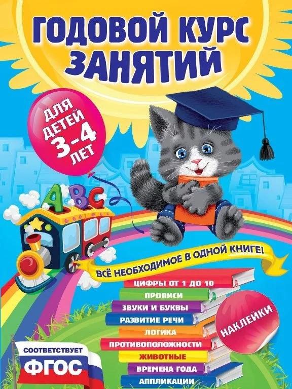 Годовой курс занятий для детей 3 - 4 лет