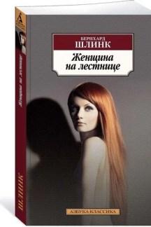 Женщина на лестнице