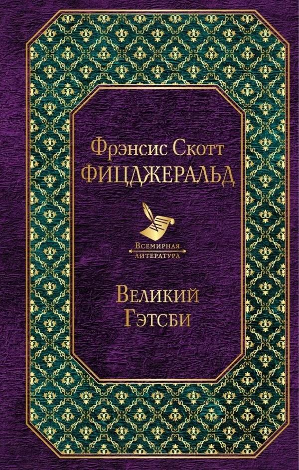 Великий Гэтсби (Всемир.лит.)