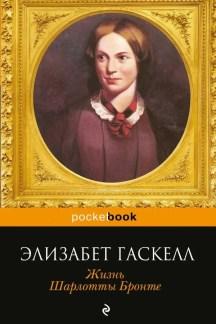 Жизнь Шарлотты Бронте Элизабет Гаскелл