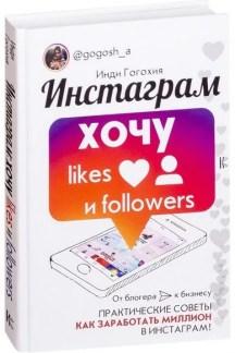 Инстаграм. Хочу likes и followers
