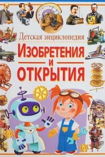 Детская энциклопедия Изобретения и открытия
