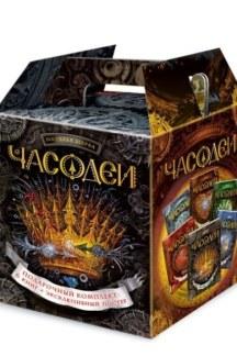 Часодеи (подарочный комплект из 6 книг)