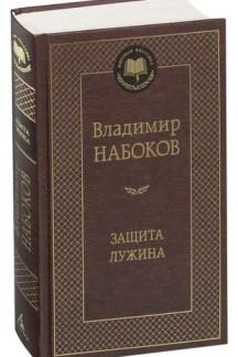 Защита Лужина Владимир Набоков