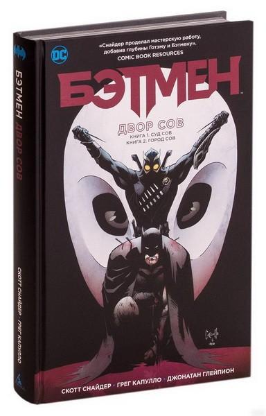 Бэтмен. Двор Сов. 2в1 (Суд Сов Книга Город Сов)