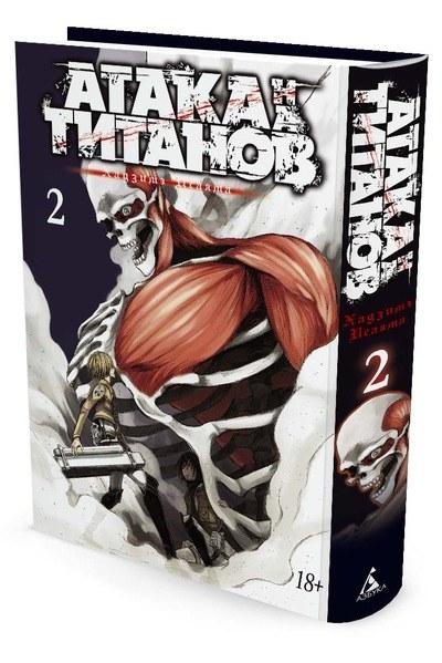 Атака на Титанов. Книга 2