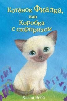 Котенок Фиалка, или коробка с сюрпризом