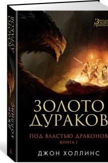 Под властью драконов. Кн.1. Золото дураков