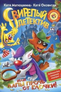 Свирепый детектив, или Лапы прочь от ёлочки!