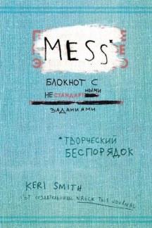 Творческий беспорядок (Mess). Блокнот с нестандартными заданиями