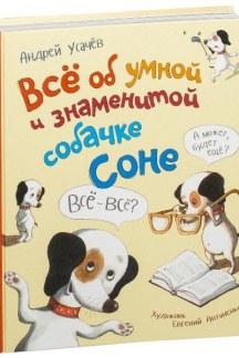 Всё об умной и знаменитой собачке Соне