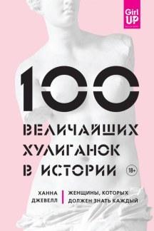 100 величайших хулиганок в истории. Женщины, которых должен знать каждый