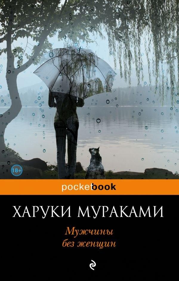 Мужчины без женщин (Pocket book)