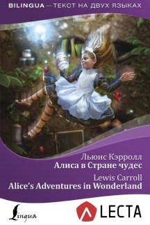 Алиса в Стране чудес. Алиса в Зазеркалье. Alice's Adventures in Wonderland