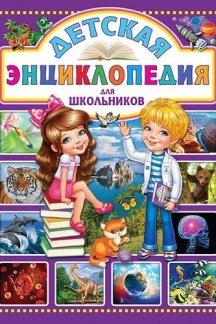 Детская энциклопедия для школьников