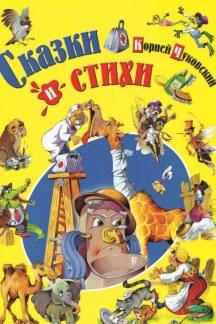 Сказки и стихи. Корней Чуковский