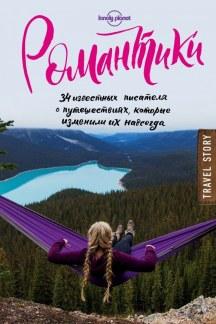 Романтики. 34 известных писателя о путешествиях, которые изменили их навсегда