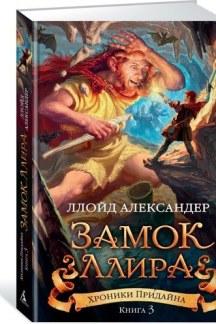 Хроники Придайна. Книга 3. Замок Ллира