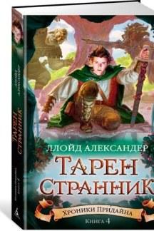 Хроники Придайна. Кн. 4. Тарен-Странник