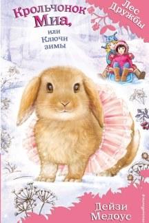 Крольчонок Миа, или Ключи зимы купить книгу беларусь