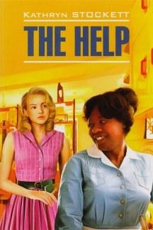 The Help. Прислуга