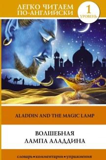 Волшебная лампа Аладдина Уровень 1
