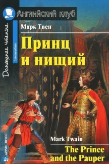 The Prince and the Pauper. Принц и нищий