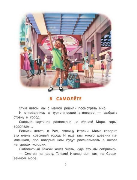 Новые Приключения Маруси