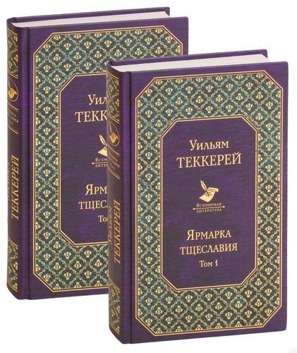 Ярмарка тщеславия (комплект из 2-х книг)