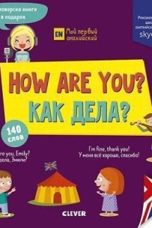 How are you? Как дела?