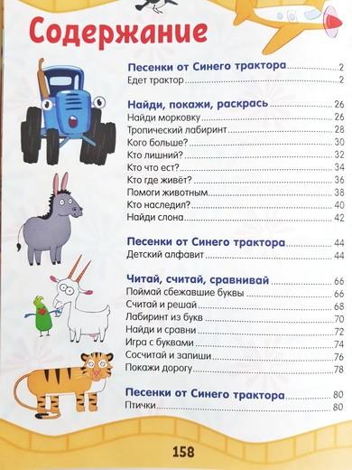 Большая книга от Синего трактора