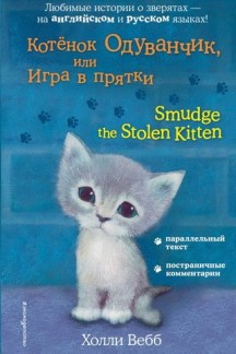 Котёнок Одуванчик, или Игра в прятки. Smudge the Stolen Kitten