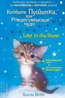 Котенок Пушинка, или Рождественское чудо / Lost in the Snow